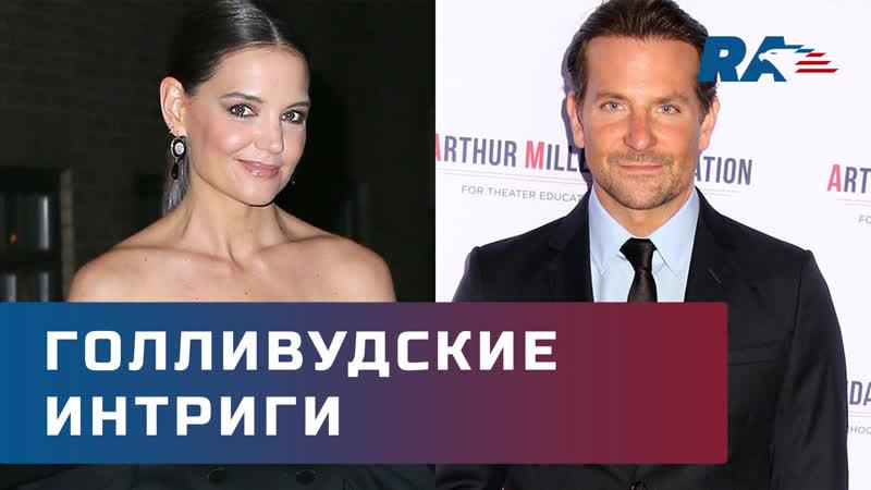 Брэдли Купер встречается с бывшей женой Тома Круза