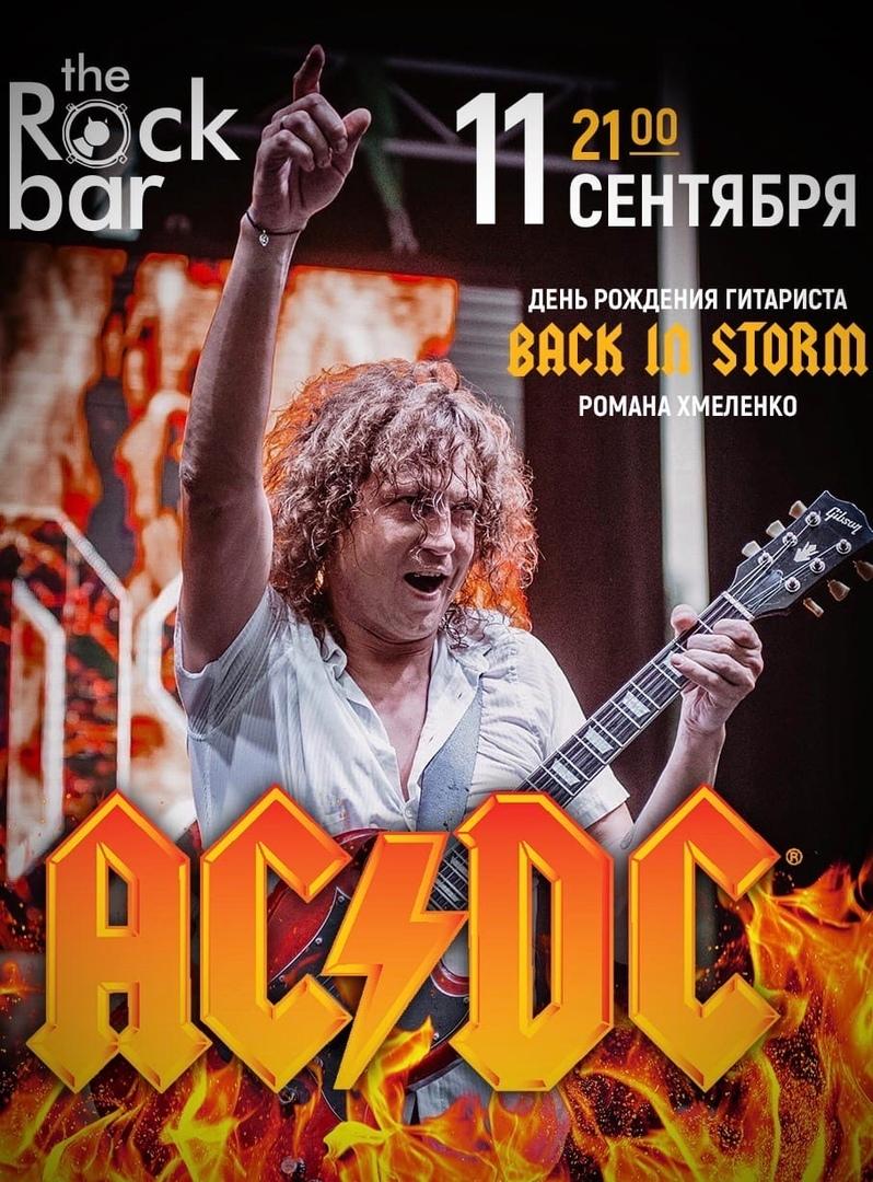 Афиша Краснодар 11.09. - AC/DC (tribute)! TheRockBar