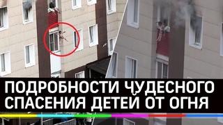 Мать спасла детей от пожара, выбрасывая их из окна в руки случайных прохожих