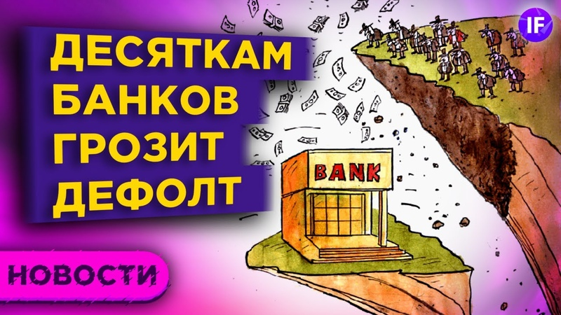 Кризис в банковском секторе вакцина для бедных и налог для богатых Новости рынков