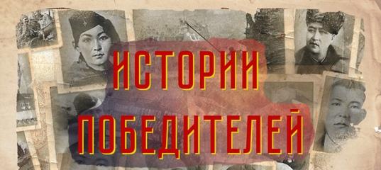 Tengrinews.kz запускает подкасты с историями ветеранов