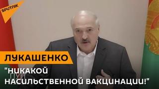 """Лукашенко категорически предупредил """"не сходить с ума"""" из-за вакцинации"""