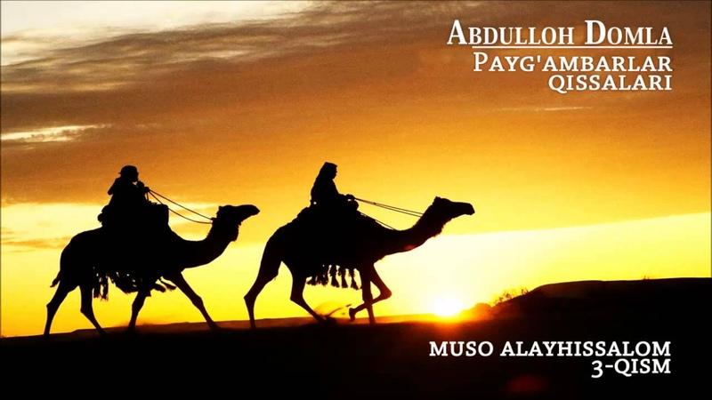 Abdulloh Domla Muso alayhissalom 3 5 Payg'ambarlar qissalari