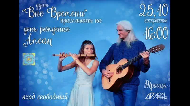 Концерт Вне Времени на день рождения Алеан