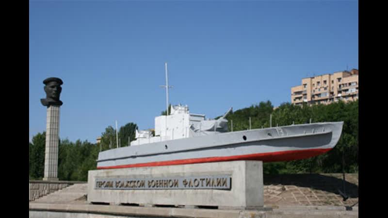 Волжская Военная Флотилия в Сталинградской битве