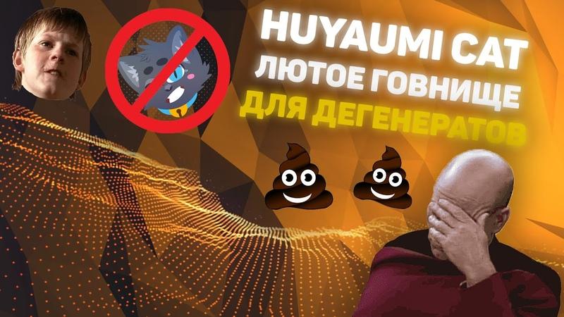Х О NYAUMI CAT ГОВНИЩЕ ДЛЯ ДЕГЕНЕРАТОВ Мамба
