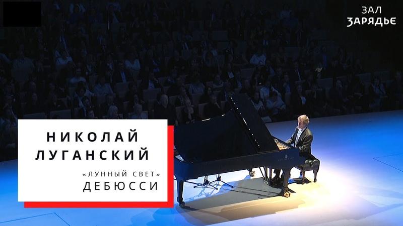 Николай Луганский Лунный свет из Бергамасской сюиты 5 12 2019 муз Клода Дебюсси