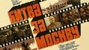 Битва за Москву Агрессия. Серия 2 военный, реж. Юрий Озеров, 1985 г.