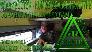 Из Владивостока в Комсомольск-на-Амуре поездом №351 Владивосток - Советская Гавань. ЮРТВ 2018 #304