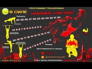 Hannibal For King-легенда street workout.Система тренировок.Интересные факты.