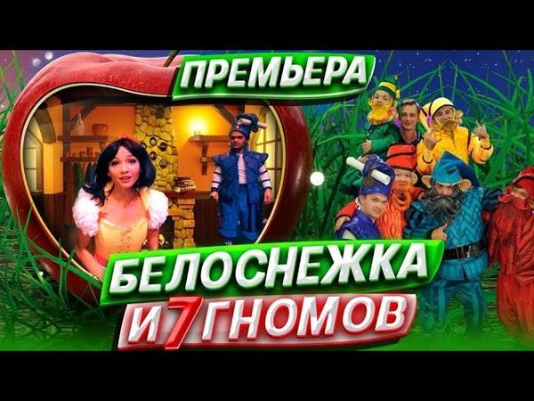 Мюзикл Белоснежка и 7 гномов