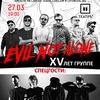ДОП: 27.03 | Evil Not Alone - XV лет! | NATRY!