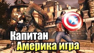 Капитан Америка Супер Солдат Игра #6 — Бой с Мадам Гидрой {X360} прохождение часть 6