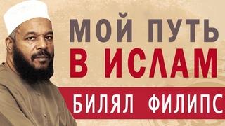 Билял Филипс (бывший коммунист) - Мой путь в Ислам