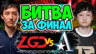 🔴ЖЁСТКАЯ КИТАЙСКАЯ РАЗБОРКА ЗА ВЫХОД В ФИНАЛ    vs ASTER OGA Dota PIT Season