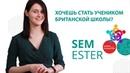 Международный конкурс для школьников SEMester 2021 JandS