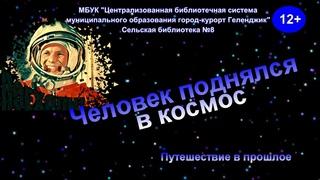 """Путешествие в прошлое """"Человек поднялся в космос"""""""