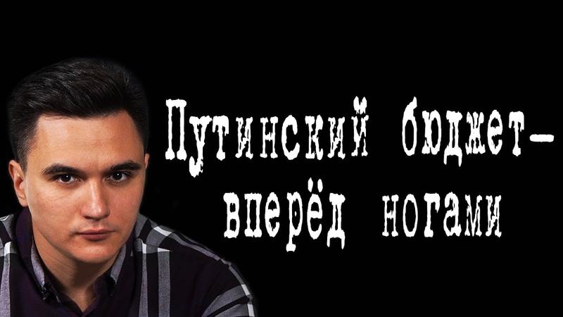 Путинский бюджет вперёд ногами ВладиславЖуковский