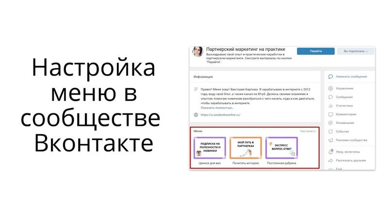 Настройка меню в сообществе Вконтакте