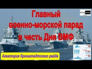 Главный военно-морской парад в честь Дня ВМФ России / Парадный строй кораблей на Кронштадтском рейде