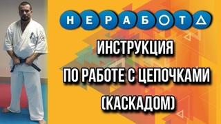 Инструкция по работе с цепочками в компании #nerabota (Неработа)