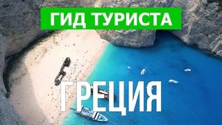 Греция 4к | Остров Закинф, Санторини, Корфу, Родос, Тасос, Миконос, Наксос, Лефкада, Андрос | Греция