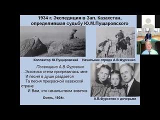 Круглый стол «Вклад научной династии Пущаровских в развитие представлений о современной геологии».