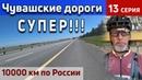 Чувашские дороги это сказка 10000 км по России на велосипеде 13 серия