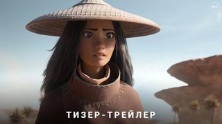 Райя и последний дракон | Тизер-трейлер | Raya and the Last Dragon | 2021