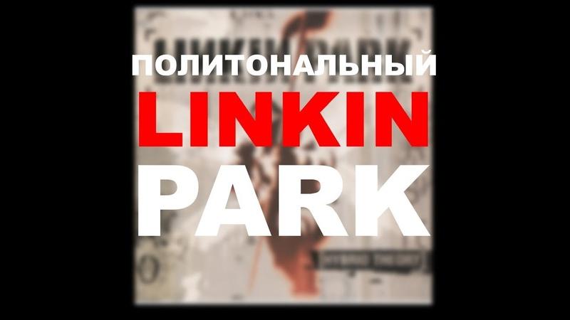ПОЛИТОНАЛЬНЫЙ Linkin Park восприятие политональности Перевод видео Адама Нили