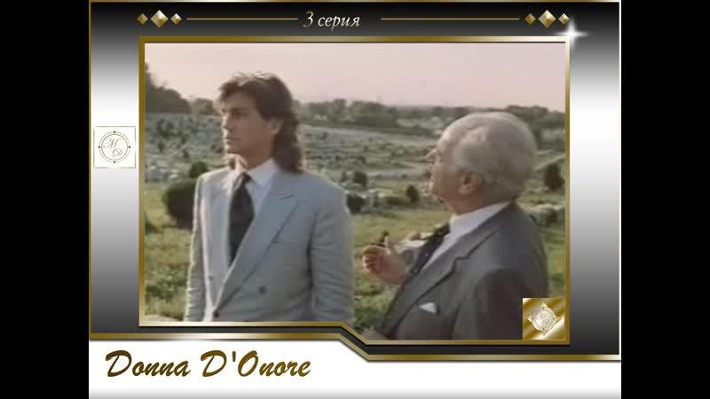 Donna D'Onore 03 Невеста насилия 3 серия