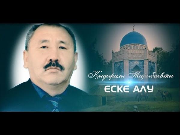 Еске алу - Қыдырәлі Момбай Тарыбаев