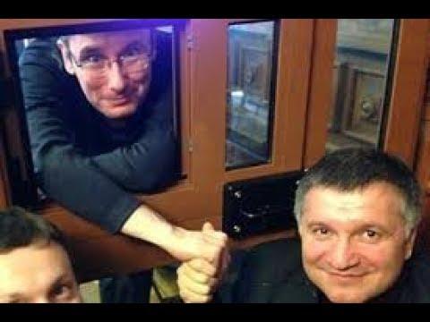 Чому Аваков не прийшов захищати Луценка