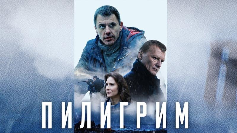 Пилигрим Фильм 2018