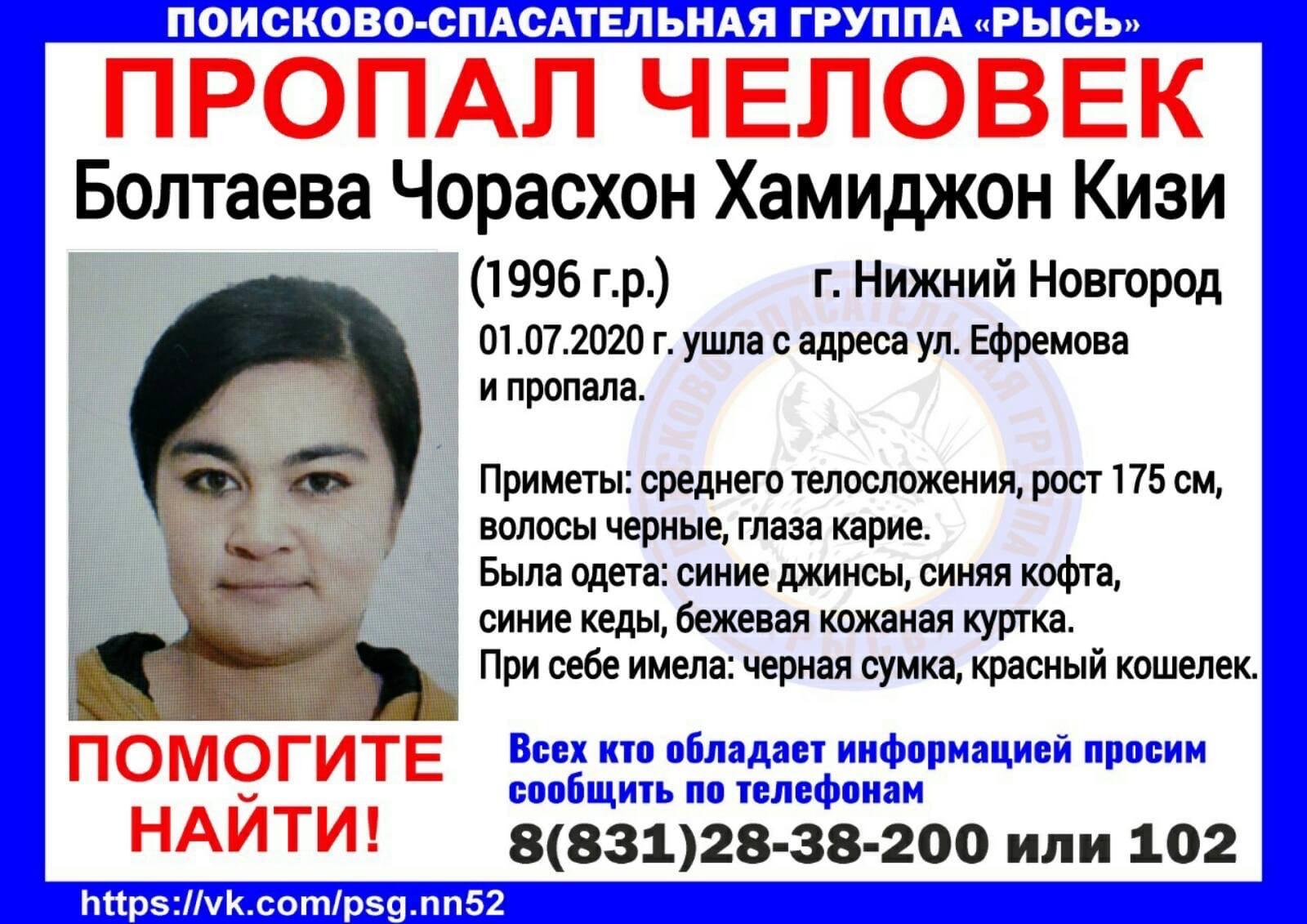 Болтаева Чорахсон Хамиджон Кизи