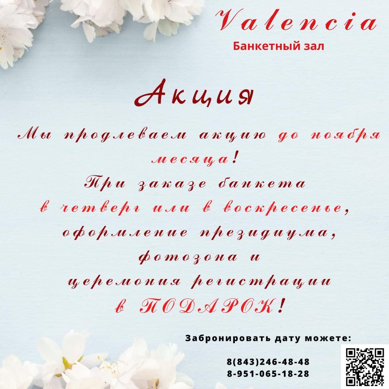 Банкетный зал «Валенсия» - Вконтакте