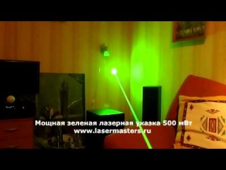 Мощная зеленая лазерная указка 500 мВт (mw)