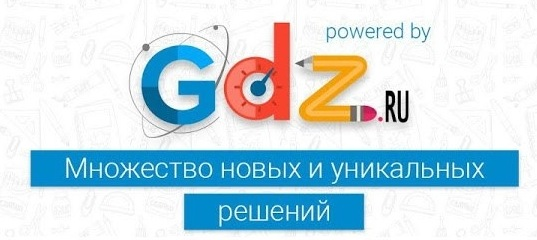 Готовые сочинения на разные темы для школьников от gdz.ru