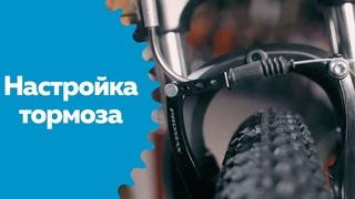 Как настроить тормоз на велосипеде