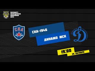 LIVE! Париматч МХЛ СКА-1946 - МХК Динамо МСК (  19:00)