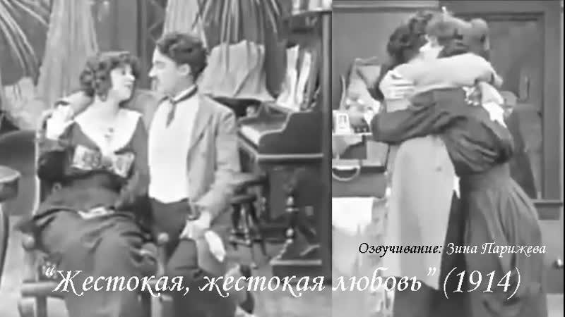 Жестокая жестокая любовь 1914 озв Зина Парижева