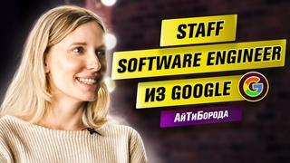 ДЕСЯТЬ ЛЕТ в Google / Из маркетолога в С++ / Интервью со Staff Software Engineer