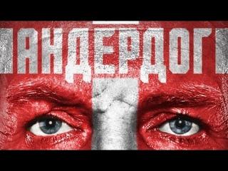 Андердог (2015) Трейлер к фильму (Русский язык)