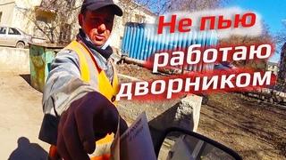 Бомжик Шрам бросил пить работает дворником и живет на трубах