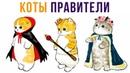 КОТЫ ПРАВИТЕЛИ Приколы с котами Мемозг 439
