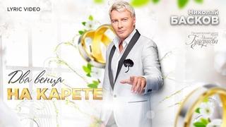 Николай Басков— «Два венца накарете» (Official Lyric Video)