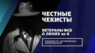Ветераны ФСБ (Платонов А.М. и Гусак А.И.): о службе в 90х, Сильвестре, Литвиненко, Березовском и тп