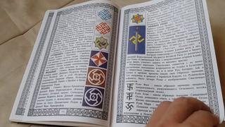 Славяно-Арийские Веды ... Экстремизм или Наследие Предков
