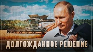 Свершилось! Россия создает собственную биржу зерна