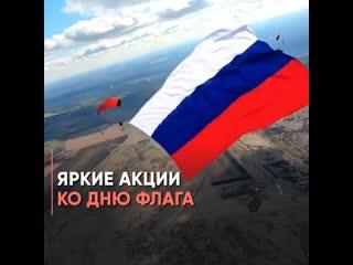 Яркие акции ко Дню Государственного флага